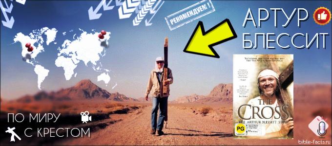 Человек с крестом (2009) - христианский фильм смотреть онлайн