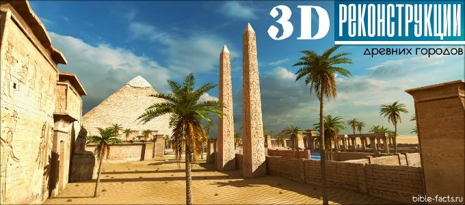 3D реконструкции древних городов