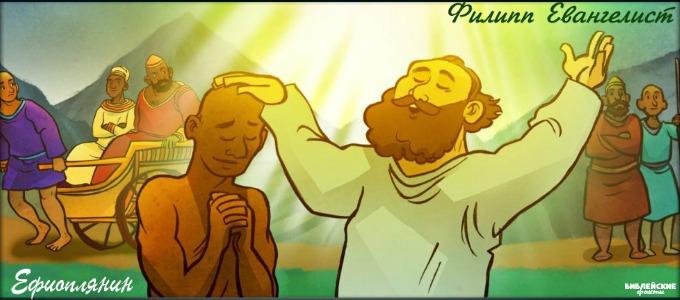 Филипп и ефиоплянин - мини факты