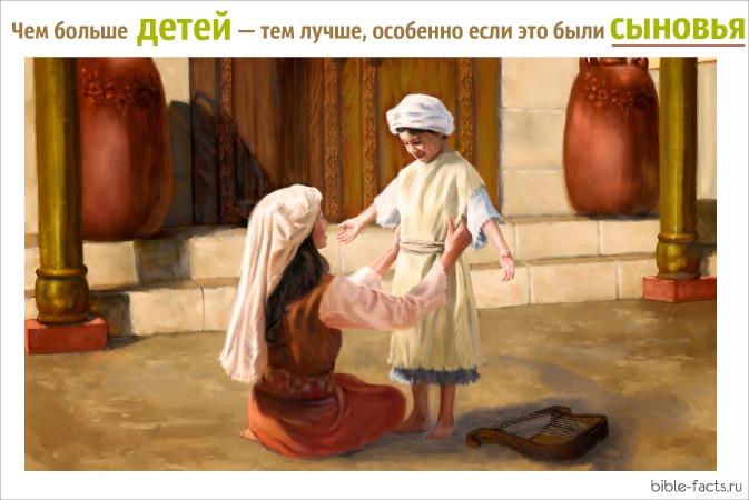 Рождение детей в библейские времена - интересные факты