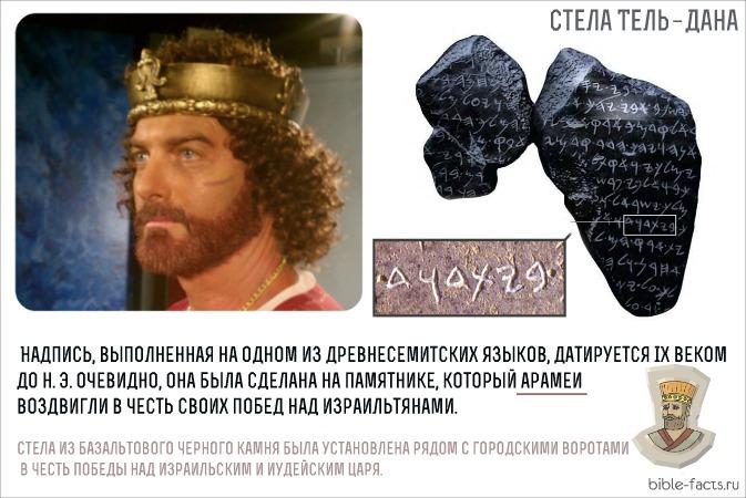 Царь Давид — реальная личность