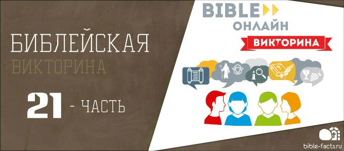 Новая Библейская викторина 21 часть