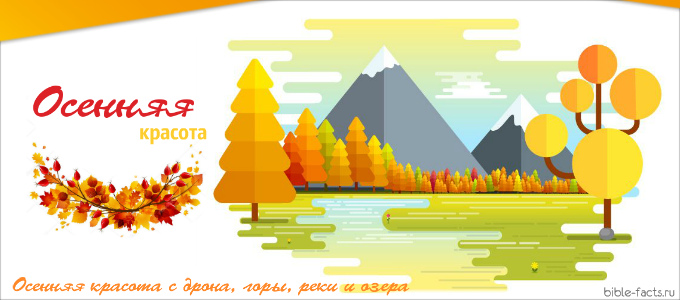 Осенняя красота с дрона, горы, реки и озера