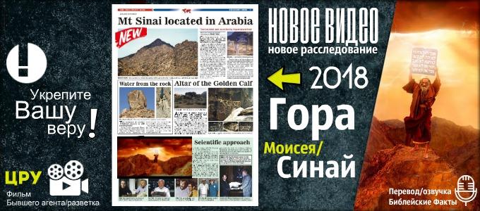 В поисках горы Моисея - Настоящая Синайская гора и шокирующие находки