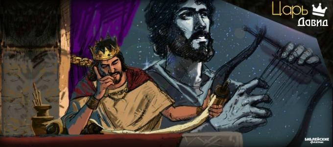 Интересные факты о Царе Давиде