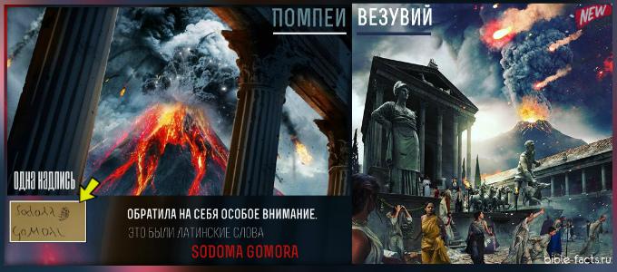 Помпеи постигла участь Содома и Гоморры