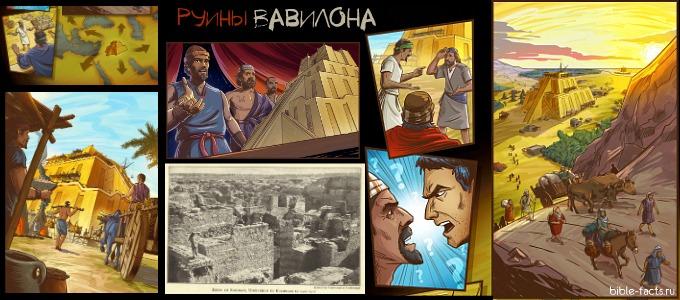Как выглядят руины Вавилона и Реконструкция города
