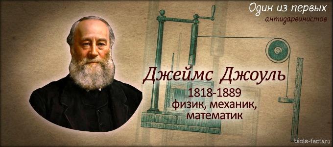 Один из первых антидарвинистов