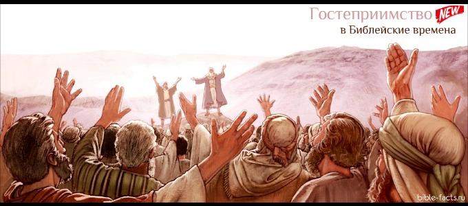 Гостеприимство в библейские времена