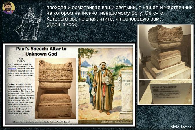 Здесь был апостол Павел