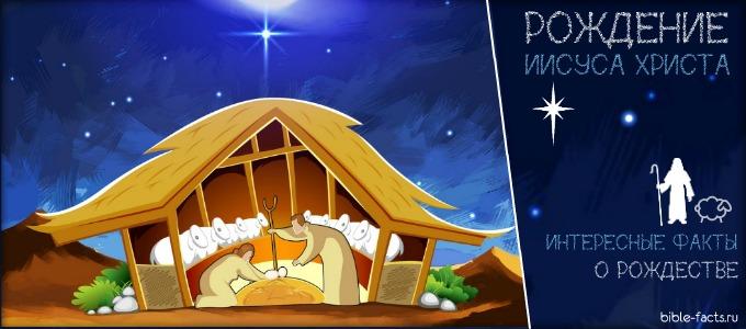 Где родился Иисус Христос - Новые интересные факты о Рождестве