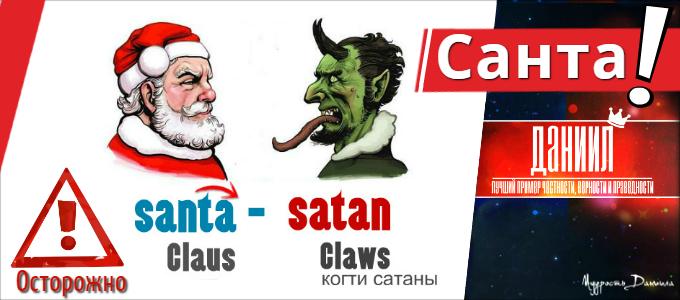 Страшная правда о Санта-Клаусе