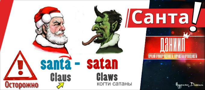 Что скрывает Санта Клаус и чем он опасен