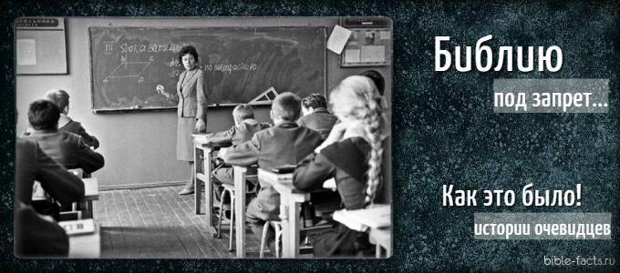 Учительница ярая атеистка и Библию под запрет - как это было!