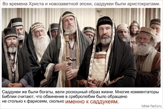 Интересные факты о Саддукеях