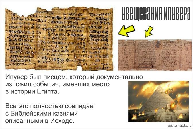 Египетский Папирус в точности свидетельствует о 10 казнях Египта