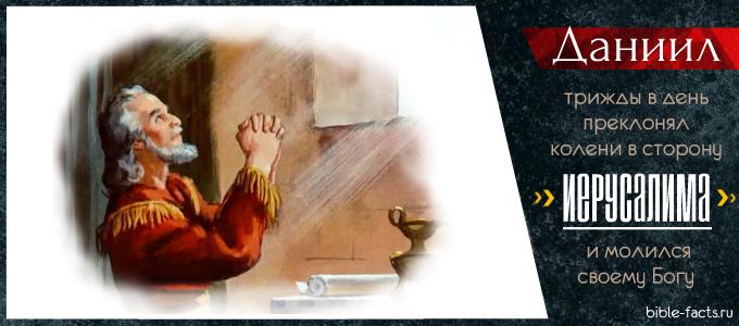 Почему Даниил молился в сторону Иерусалима?