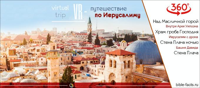 Виртуальное путешествие по Иерусалиму