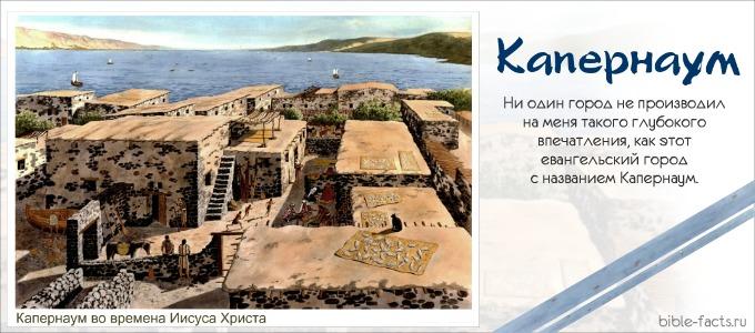 Интересные факты о Капернауме