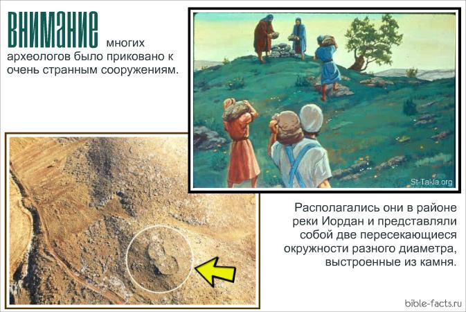 Галгал - историческая достоверность Библии