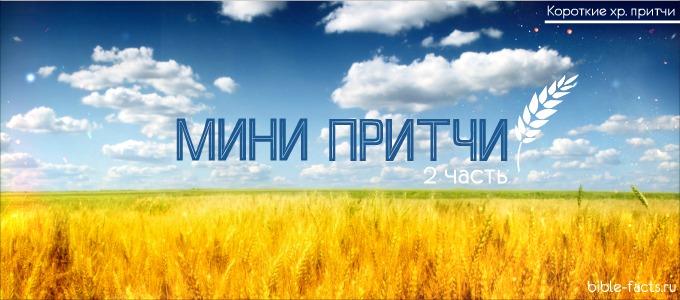 Короткие христианские притчи - 2 часть