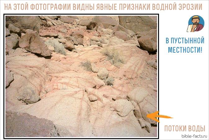 Как выглядит скала, по которой ударил Моисей