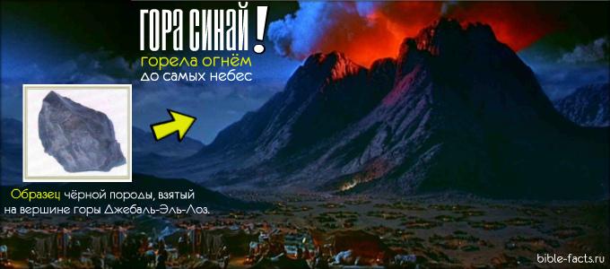 Гора синай горела огнём до самых небес