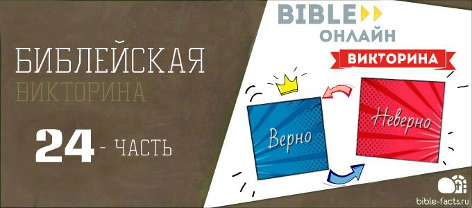 Библейская викторина -  верно неверно