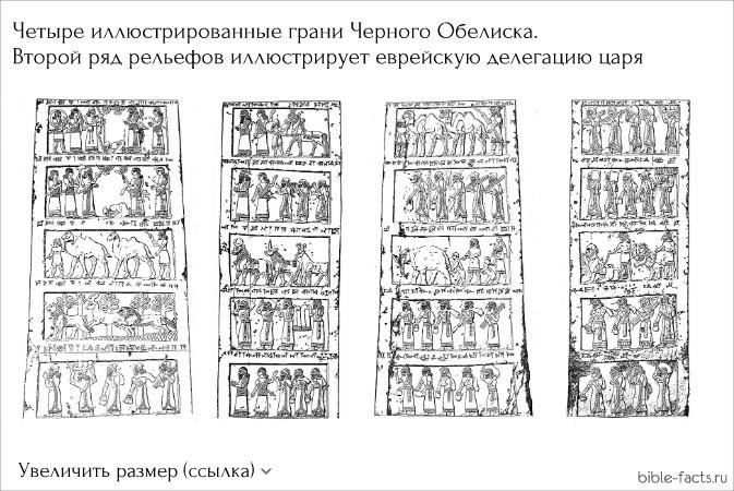 Чёрный обелиск Салманасара III и Библейский царь Ииуй