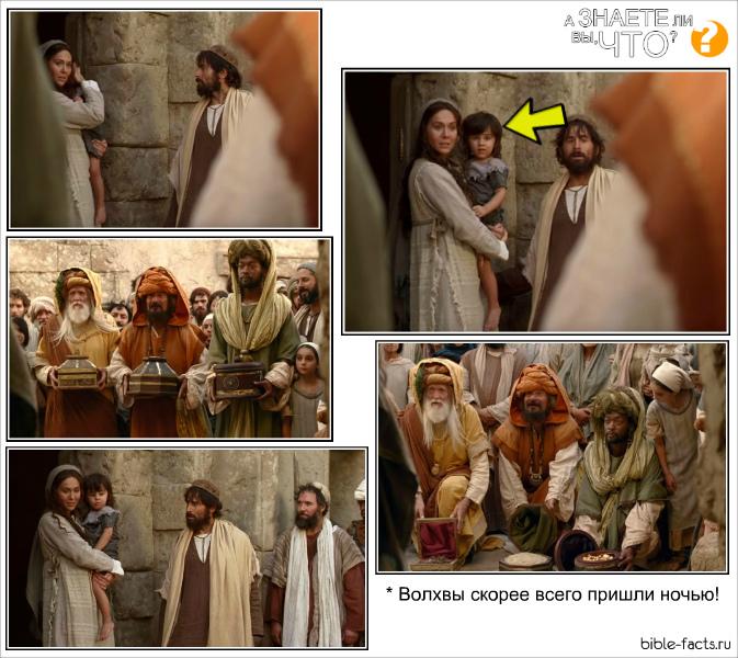Сколько лет было Иисусу, когда пришли волхвы