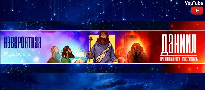 Христианский YouTube канал ''Премудрость Даниила