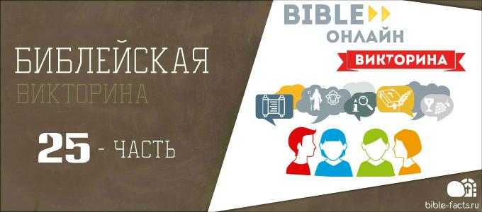 Библейская онлайн викторина с вопросами и ответами