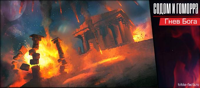 Содом и Гоморра - страшная находка на берегу мертвого моря