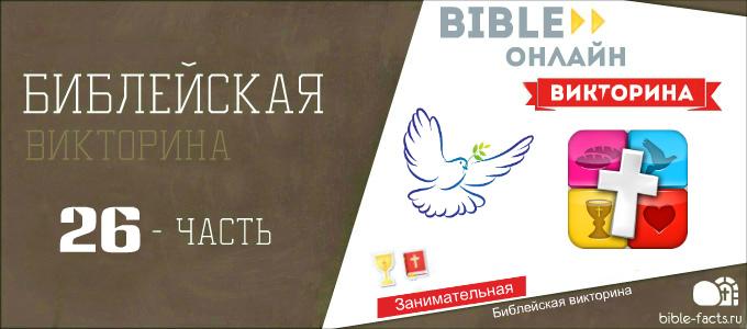 Занимательная Библейская викторина
