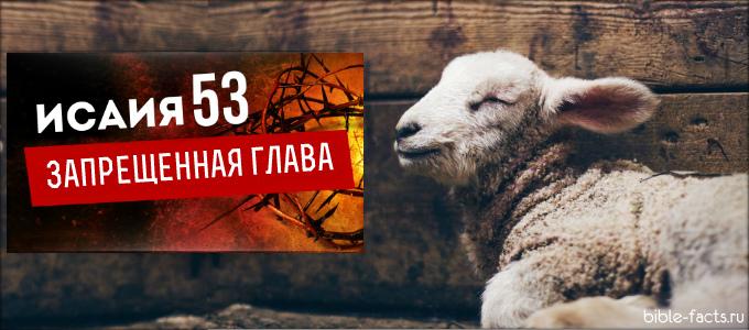 Запрещенная глава в Священном Писании (Исаия 53)