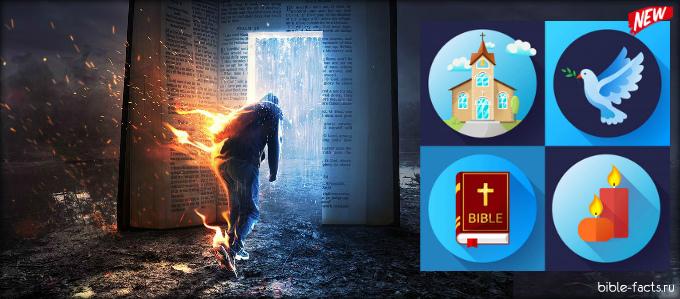 Cтихи из Библии для утешения в трудностях