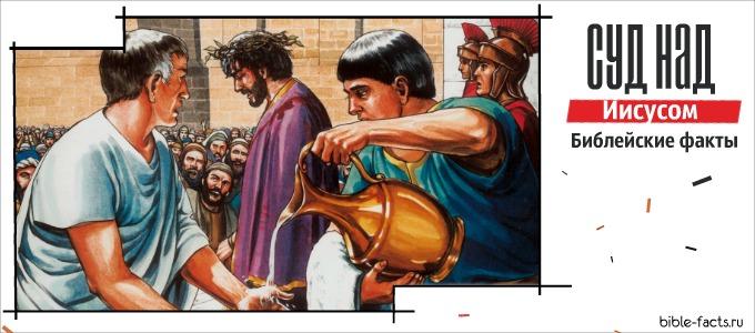 Суд над Иисусом - Библейские факты