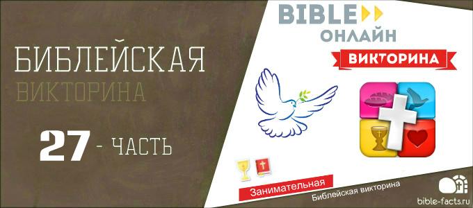 Библейская викторина