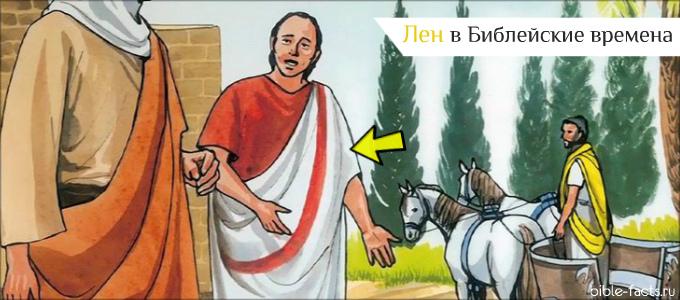 Лен в Библейские времена (факты)