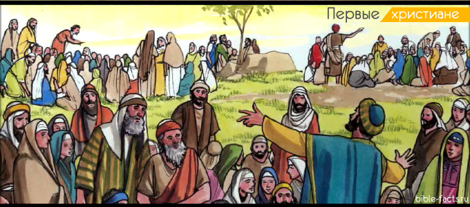 Где собирались и проповедовали первые христиане