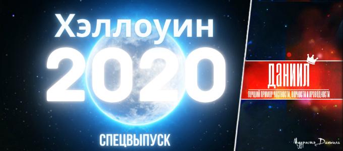 Что скрывает хэллоуин 2020