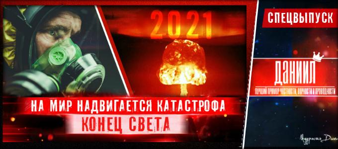 На мир надвигается катастрофа 2021 - мировое правительство готовим план Х