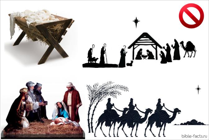 Некоторые факты о Рождение Иисуса, которые оказались более точными