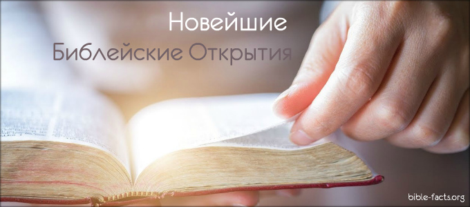 Новейшие библейские открытия