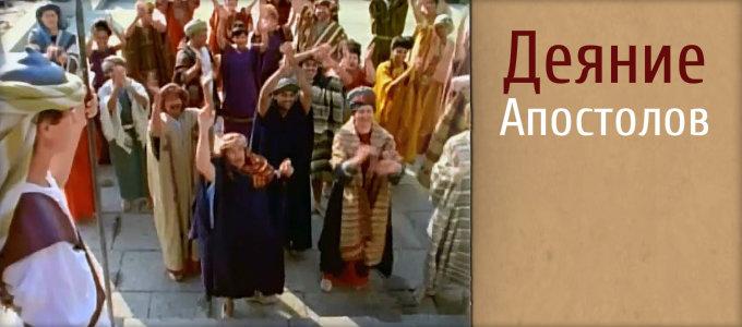 Ожившая Библия: Деяния апостолов (1952) - христианский фильм смотреть онлайн