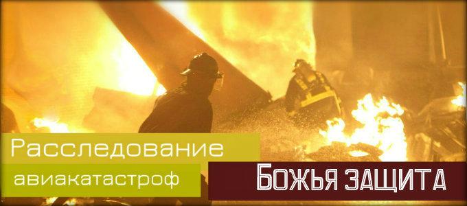 Расследование авиакатастроф: Божья защита (2004) - христианский фильм смотреть онлайн