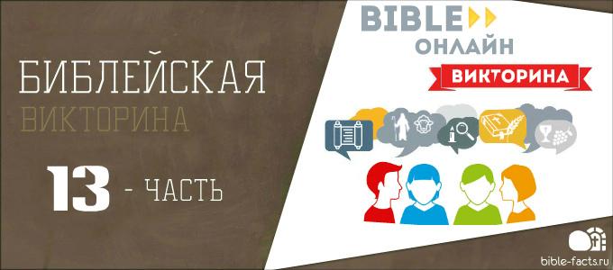Интересная Библейская Викторина 13 часть