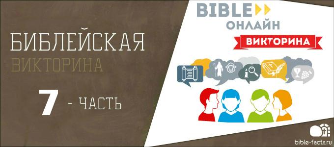 Библейская викторина.  7 часть