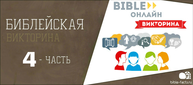 Интересная Библейская викторина. 4 часть