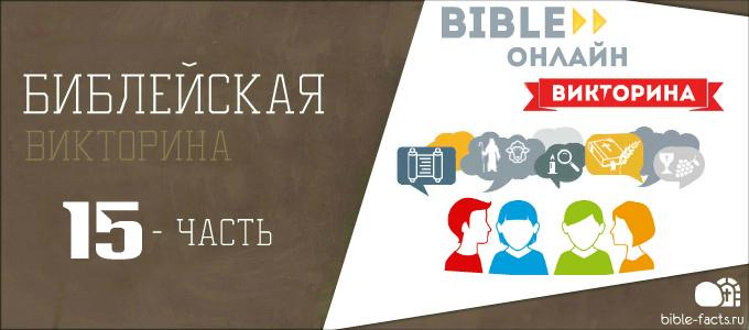 Проверь свои знания Библии. 15 часть